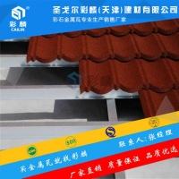 新闻: 陕西汉中留坝彩石金属瓦为建筑美容