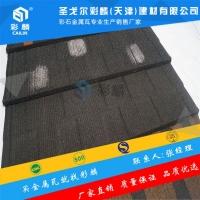 新闻:  西安高陵彩石金属瓦耐不耐用