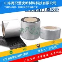 新聞:江蘇南通丁基膠帶的質量怎么樣