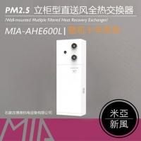 米亞新風系統 更好的空氣 更好的生活 博美機電