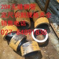 湖北20#无缝钢管 武汉20#厚壁无缝管厂家直销 切割零售