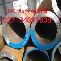 湖北厂家直销35CrMo合金钢管 合金无缝钢管 价格行情