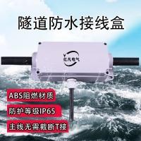 电缆防水盒 隧道防水接线盒 阻燃型IP65防水接线盒
