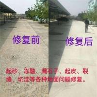 混凝土路面修补剂