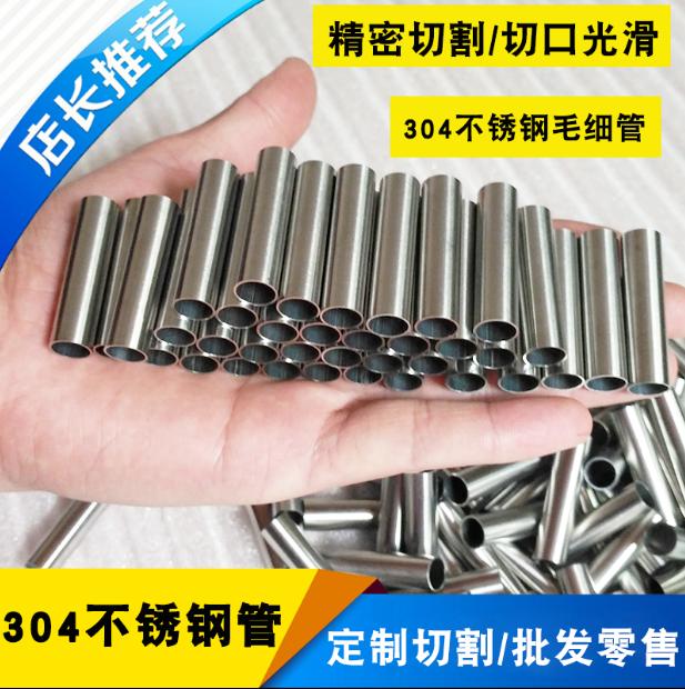 316不銹鋼毛細管