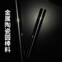 苏州供应金属陶瓷铣刀毛坯棒料标准铣刀圆棒料
