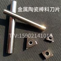 上海供应耐磨性好硬度高金属陶瓷棒料