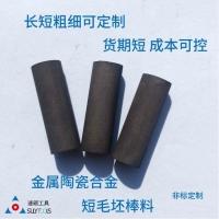 不銹鋼管拉管模具材料-金屬陶瓷棒料