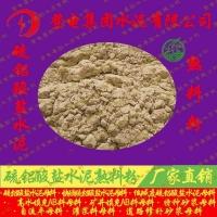 硫鋁酸鹽水泥熟料粉|高水填充母料|特種砂漿母料|灌漿料母料
