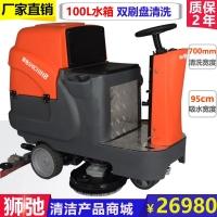 狮弛镇江驾驶式洗地机超市工厂仓库用全自动电动洗地机