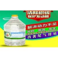 醇基燃料尾气清洁剂