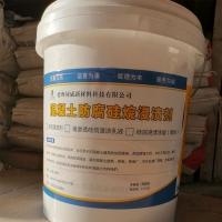 北京山东济南德州淄博青岛河南河北 混凝土防腐硅烷浸渍剂