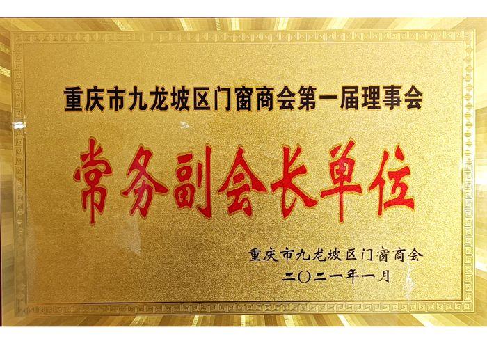 九龙坡门窗商会常务副会长单位