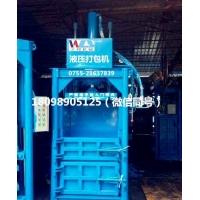 供应立式液压包装机  60吨立式打包机 立式包装机