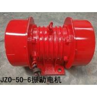 宏达直销JZO振动电机 JZO-75-6惯性振动器