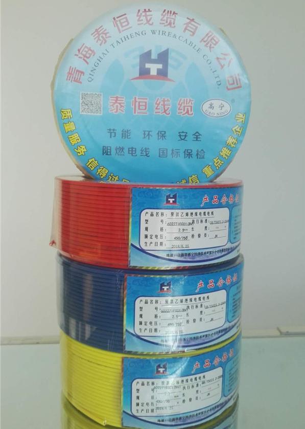 青海泰恒BV/BVR铜单铜软电线直销