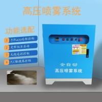 园林喷雾景观造雾系统  雾森环保加湿系统 冷雾机