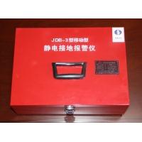 防爆靜電接地報警器 固定式jdb-2 jdb-3移動式 靜電