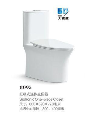 威尼斯卫浴8095超薄水箱虹吸式连体座便器2018新款马桶