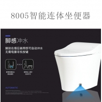 威尼斯卫浴8005智能连体坐便器脚感翻盖智能马桶