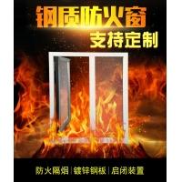 钢质甲级防火窗,开启式防火窗