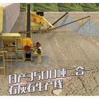 日产3500吨二合一石灰石生产线设备