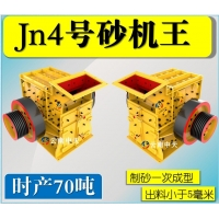 Jn5號雙配重一次成型高產量砂機王制砂機