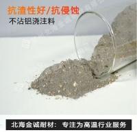 熔铝炉专用浇注料 不沾铝浇注料 高铝耐磨浇注料