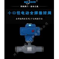 小口径电动全焊接球阀的使用以及维护 专业生产球阀