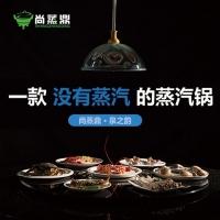 格匠尚蒸鼎商用蒸汽海鲜火锅 蒸汽石锅设备