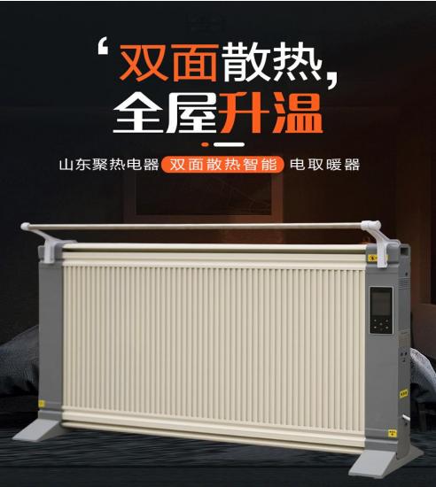 家用采暖器电暖器东聚热电器