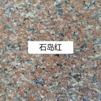 山東萊州石島紅石材加工輻射性低