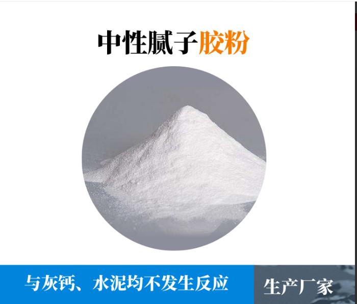 合成腻子胶粉中性胶粉不和灰钙反应