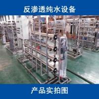 工业反渗透设备工业纯水设备