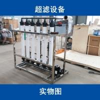 超濾設備中空纖維超濾膜過濾系統超濾山泉水礦泉水生產線