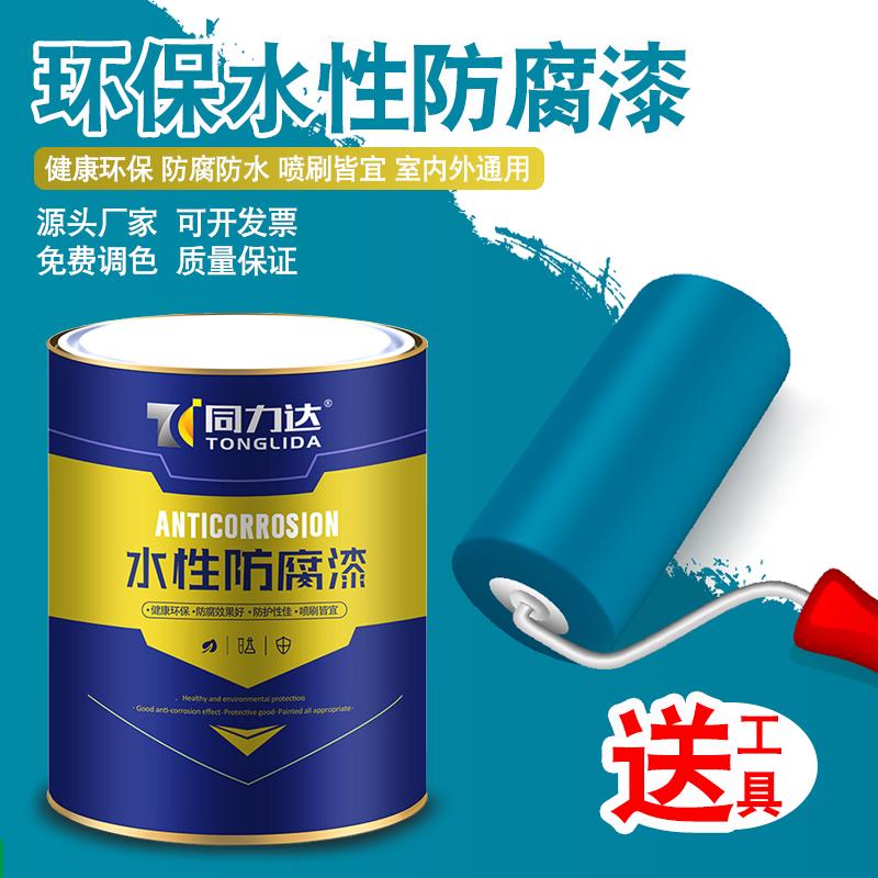 广东同力达新材料有限公司单组份环保水性防腐金属漆