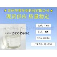 华策环保成膜助剂替代品-生物酯环保增塑剂