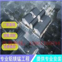 1.2MM氟碳漆鋁鎂錳金屬屋面YX25-430立邊咬合系統廠