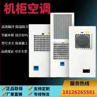 数控机柜制冷恒温 控制柜 机柜式机房精密空调 电柜空调 精密
