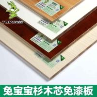 兔宝宝免漆板生态板材衣柜家具板杉木芯E0级17mm双面