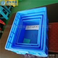 仓库周转箱模具定做 注塑周转箱开模价格实惠 品质保障