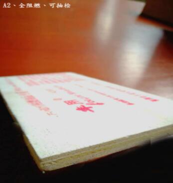 南京A級阻燃板-豐用阻燃板-南京軍鵬建材