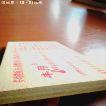 南京B級阻燃板-豐用阻燃板-南京軍鵬建材