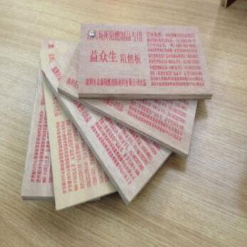 南京B級阻燃板-益眾生阻燃板-南京軍鵬建材