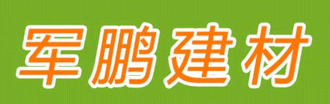 南京市雨花台区军鹏万博manbetx官网经营部