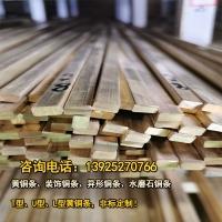 现货供应H59黄铜条 木地板铜扣条 黄铜条价格