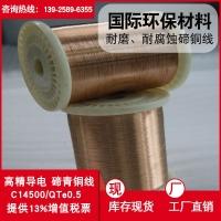 农大厂家易车削0.8mm碲铜线 惠州新能源汽车接插件碲铜线