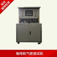 家用咖啡機氣密性檢測設備-咖啡機防水密封性試驗臺