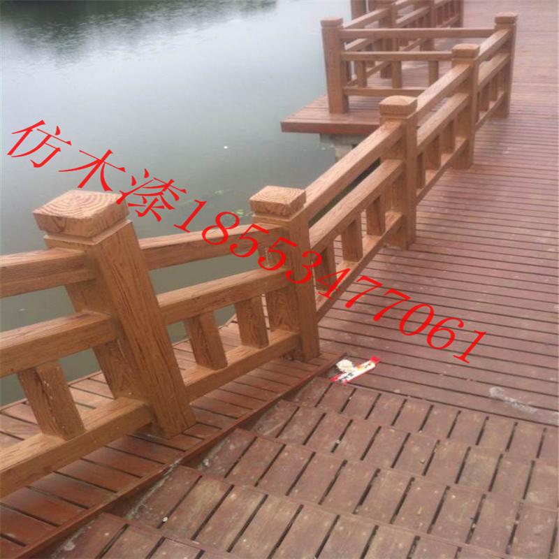 水泥桥梁围栏仿木漆五湖栏杆仿木涂料