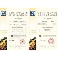 职业健康安全管理体系-质量管理体系认证证书